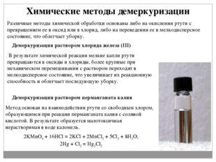 Химические методы демеркуризации Различные методы химической обработки основа