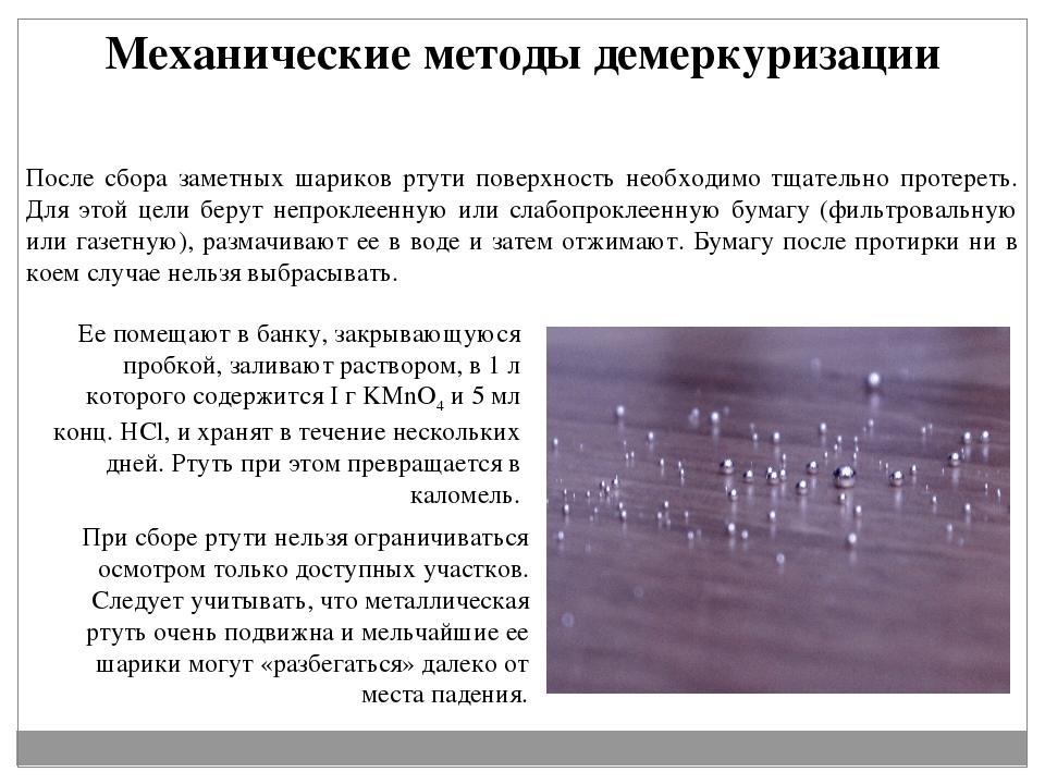 Механические методы демеркуризации После сбора заметных шариков ртути поверхн...