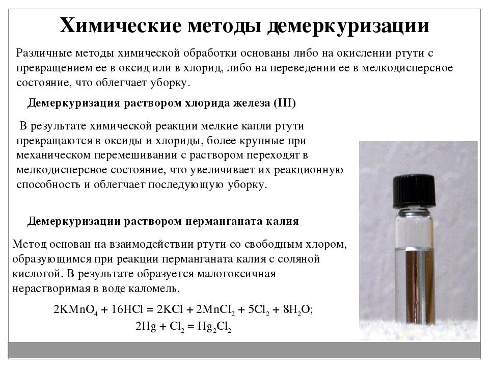 Химические методы демеркуризации Различные методы химической обработки основа...