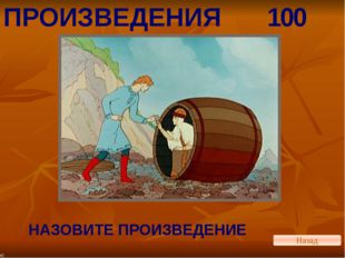 ПРОИЗВЕДЕНИЯ 400 Назад НАЗОВИТЕ ИМЯ ИСТОРИЧЕСКОЙ ЛИЧНОСТИ ИЗ ПОВЕСТИ «Капита