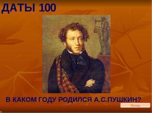 ДАТЫ 300 Назад 19 ОКТЯБРЯ 1811 г. КАКУЮ РОЛЬ СЫГРАЛА ЭТА ДАТА В ЖИЗНИ БУДУЩЕГ