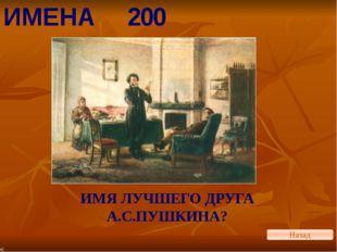 ПРОИЗВЕДЕНИЯ 100 Назад НАЗОВИТЕ ПРОИЗВЕДЕНИЕ