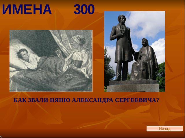 ПРОИЗВЕДЕНИЯ 200 Назад НАЗОВИТЕ ПРОИЗВЕДЕНИЕ