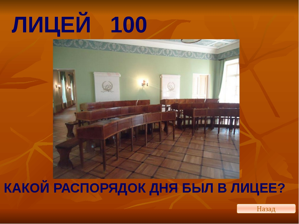 ЛИЦЕЙ 400 Назад СКОЛЬКО ЛЕТ ПРОУЧИЛСЯ ПУШКИН В ЛИЦЕЕ?