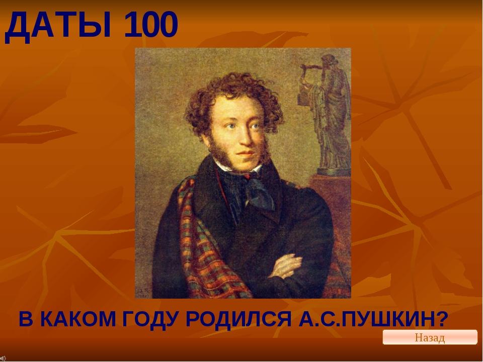 ДАТЫ 300 Назад 19 ОКТЯБРЯ 1811 г. КАКУЮ РОЛЬ СЫГРАЛА ЭТА ДАТА В ЖИЗНИ БУДУЩЕГ...