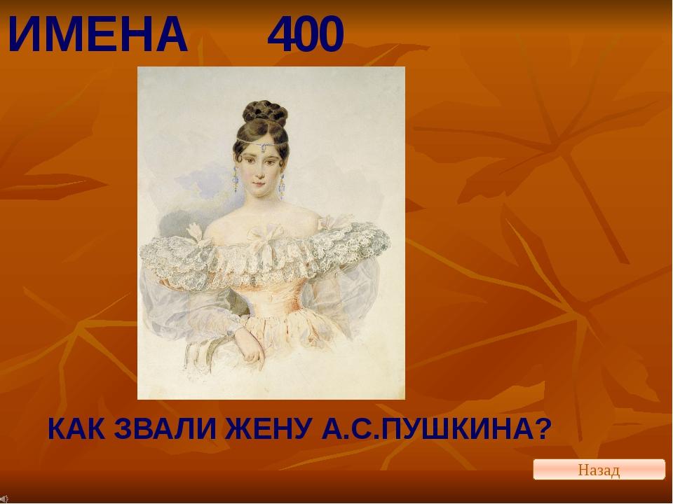 ПРОИЗВЕДЕНИЯ 300 Назад У Лукоморья дуб зелёный, Златая цепь на дубе том, И дн...