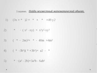 3 задание. Найди неизвестный математический объект.  1) (3х + * )2 = * + * +