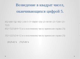 Возведение в квадрат чисел, оканчивающихся цифрой 5. 852=(80+5)2=802+2·80·5+5