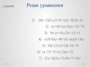 Реши уравнения  1) (6y+2)(5-y)=47-(2y-3)(3y-1)  2) (x+6)²-(x-5)(x+5)=79
