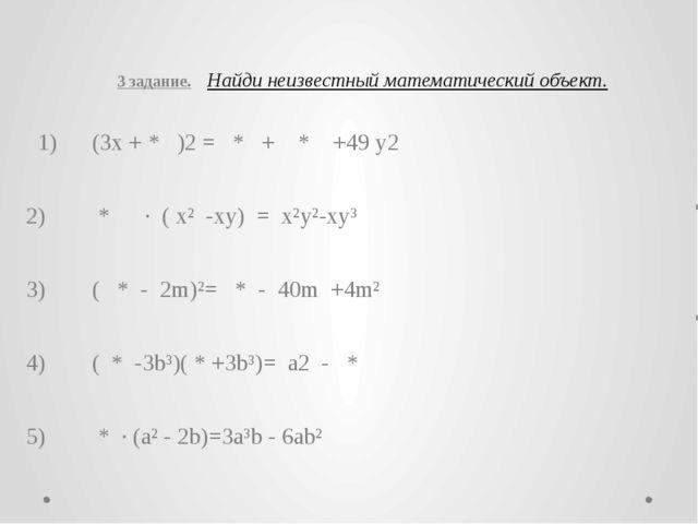 3 задание. Найди неизвестный математический объект.  1) (3х + * )2 = * + * +...