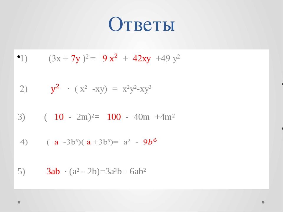 Ответы 3) ( 10 - 2m)²= 100 - 40m +4m² 5) 3аb · (a² - 2b)=3a³b - 6ab²