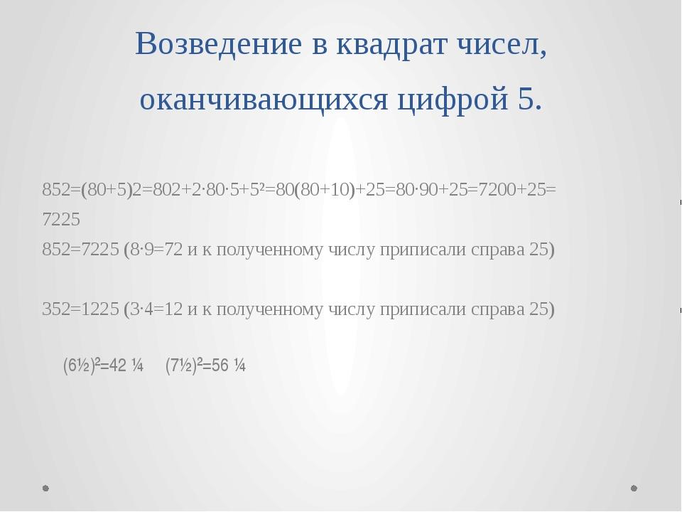 Возведение в квадрат чисел, оканчивающихся цифрой 5. 852=(80+5)2=802+2·80·5+5...