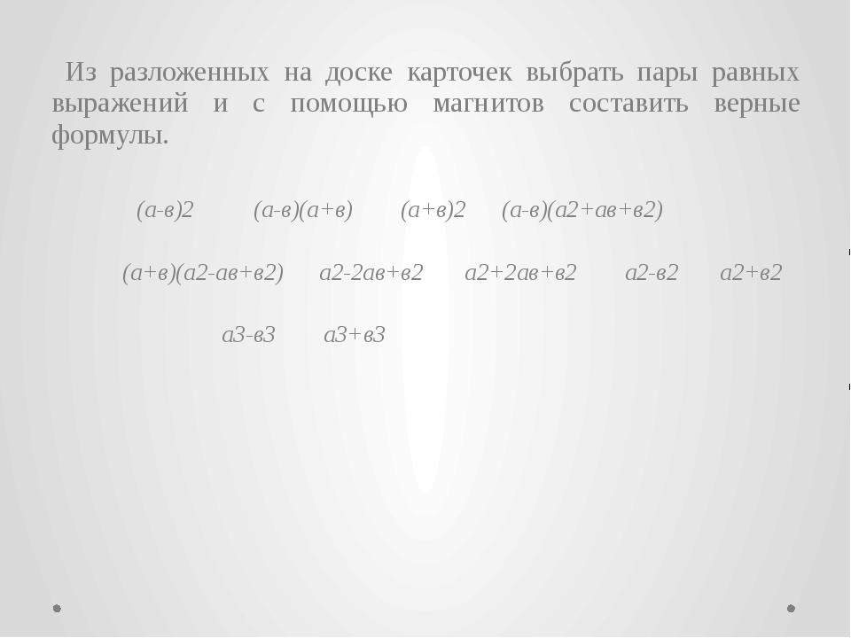 Из разложенных на доске карточек выбрать пары равных выражений и с помощью м...