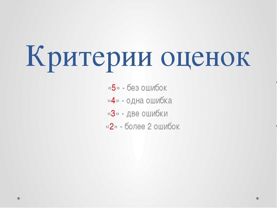 Критерии оценок «5» - без ошибок «4» - одна ошибка «3» - две ошибки «2» - бол...