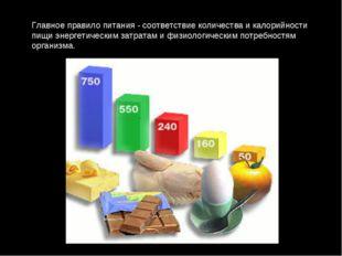 Главное правило питания - соответствие количества и калорийности пищи энергет