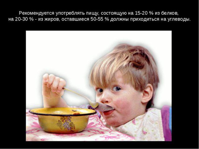 Рекомендуется употреблять пищу, состоящую на 15-20 % из белков, на 20-30 % -...