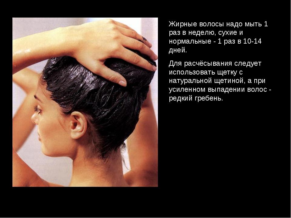 Жирные волосы надо мыть 1 раз в неделю, сухие и нормальные - 1 раз в 10-14 дн...