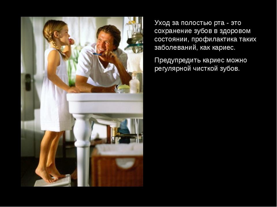 Уход за полостью рта - это сохранение зубов в здоровом состоянии, профилактик...