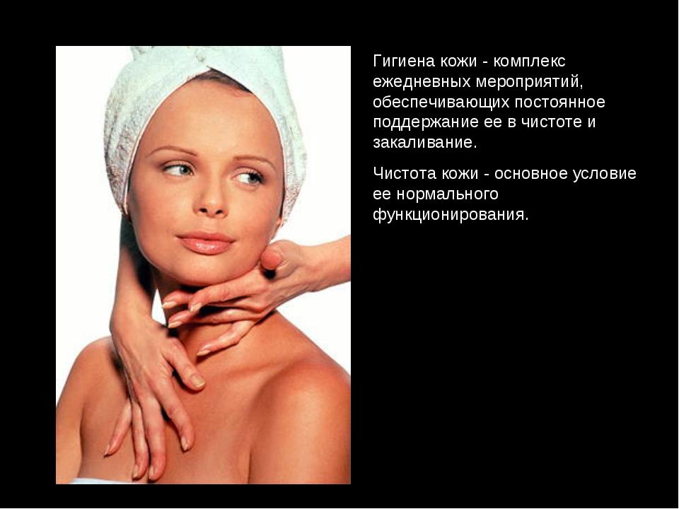 Гигиена кожи - комплекс ежедневных мероприятий, обеспечивающих постоянное под...