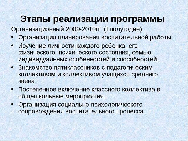 Этапы реализации программы Организационный 2009-2010гг. (I полугодие) Организ...