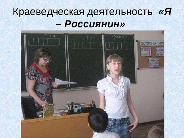 Краеведческая деятельность «Я – Россиянин»