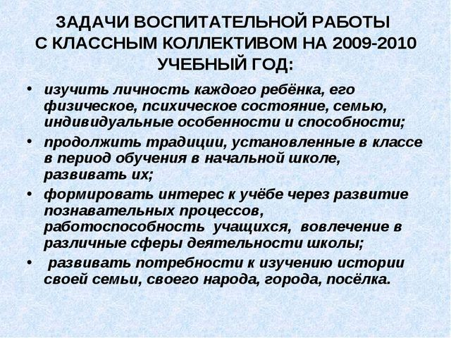 ЗАДАЧИ ВОСПИТАТЕЛЬНОЙ РАБОТЫ С КЛАССНЫМ КОЛЛЕКТИВОМ НА 2009-2010 УЧЕБНЫЙ ГОД:...