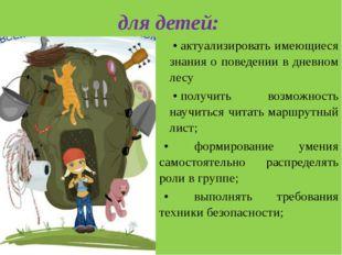 для детей: актуализировать имеющиеся знания о поведении в дневном лесу получи