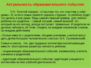 Актуальность образовательного события: Л.Н. Толстой говорил: «Счастлив тот, к