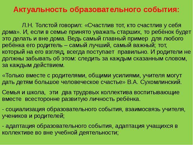 Актуальность образовательного события: Л.Н. Толстой говорил: «Счастлив тот, к...