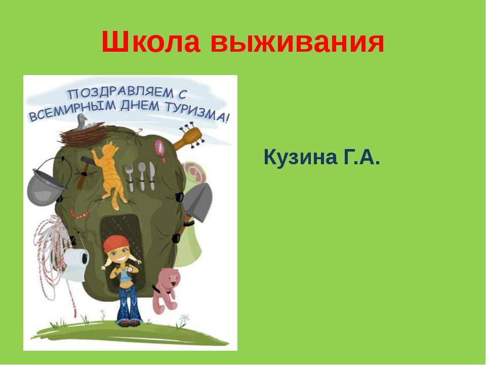 Школа выживания Кузина Г.А.