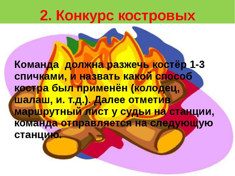 2. Конкурс костровых Команда должна разжечь костёр 1-3 спичками, и назвать ка...