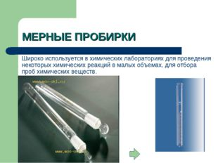 МЕРНЫЕ ПРОБИРКИ Широко используется в химических лабораториях для проведения