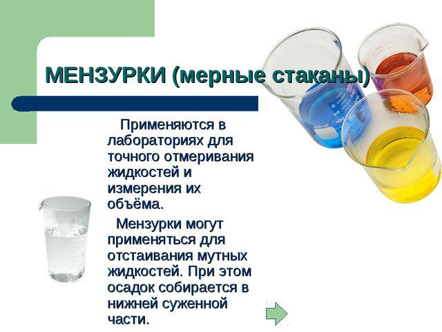 МЕНЗУРКИ (мерные стаканы) Применяются в лабораториях для точного отмеривания...