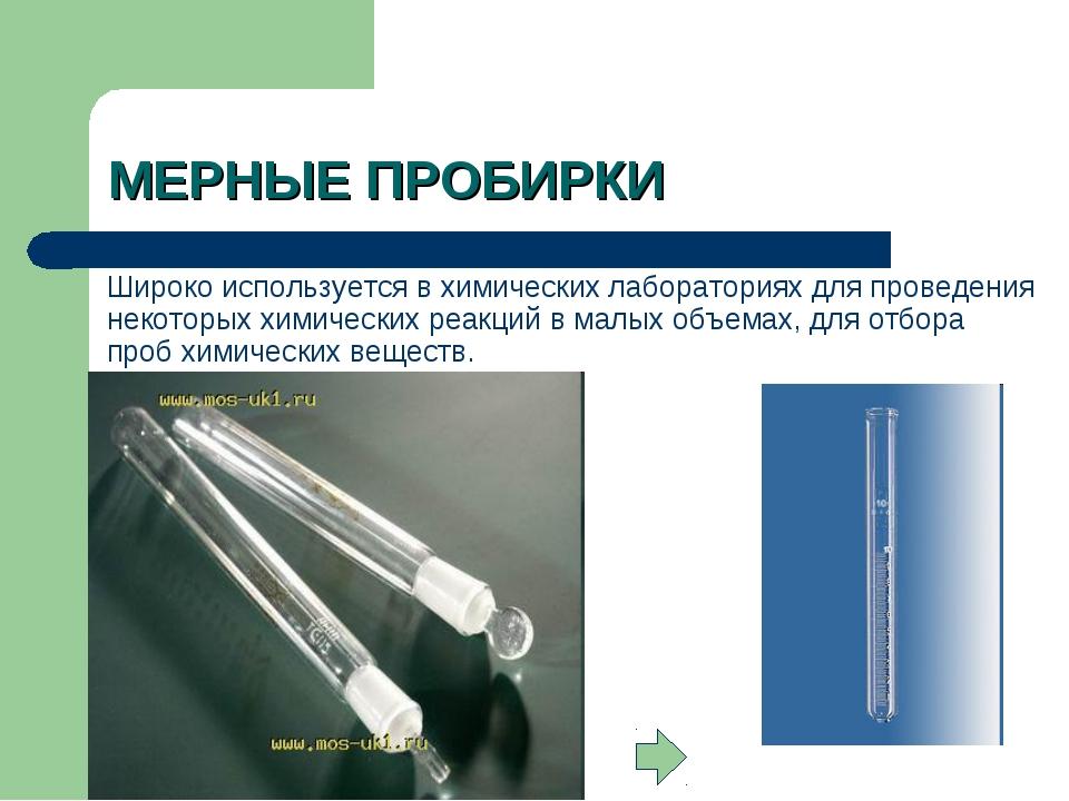 МЕРНЫЕ ПРОБИРКИ Широко используется в химических лабораториях для проведения...