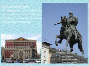 ПамятникЮрию Долгорукому— «основателю города», Установлен в1954 году наТв