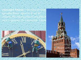 Спасская башня – это одна из самых красивых башен Кремля. В ней 10 этажей. На
