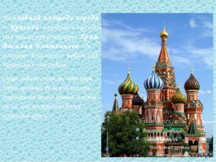 На главной площади города – Красной, находится ещё один памятник архитектуры,
