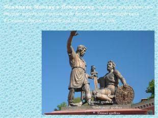 Памятник Минину и Пожарскому, посвящён руководителям второго народного ополче