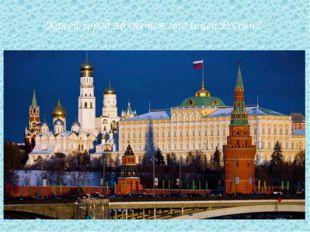 Какой город является столицей России?