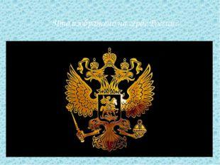 Что изображено на гербе России?