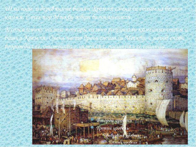 Шли годы, и деревянные башни Кремля сменили стены из белого камня. С тех пор...