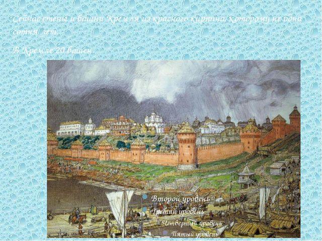 Сейчас стены и башни Кремля из красного кирпича, которому не одна сотня лет....