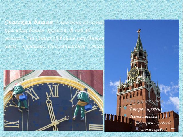 Спасская башня – это одна из самых красивых башен Кремля. В ней 10 этажей. На...