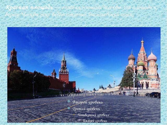 Красная площадь— главная площадь Москвы. От площади к берегу Москвы-реки вед...