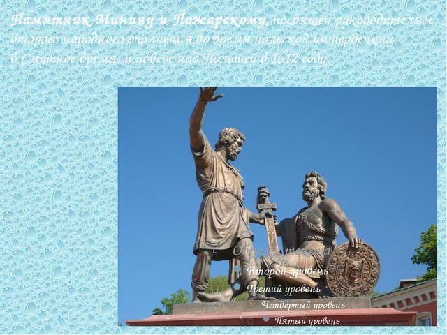 Памятник Минину и Пожарскому, посвящён руководителям второго народного ополче...