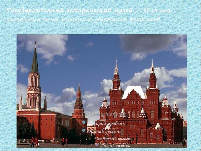Государственный исторический музей— является уникальным по численности и сод...