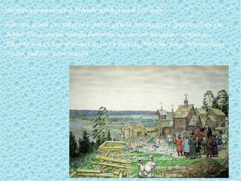 Первые упоминания о Москве появились в 1147году. 866 лет назад из славного го...