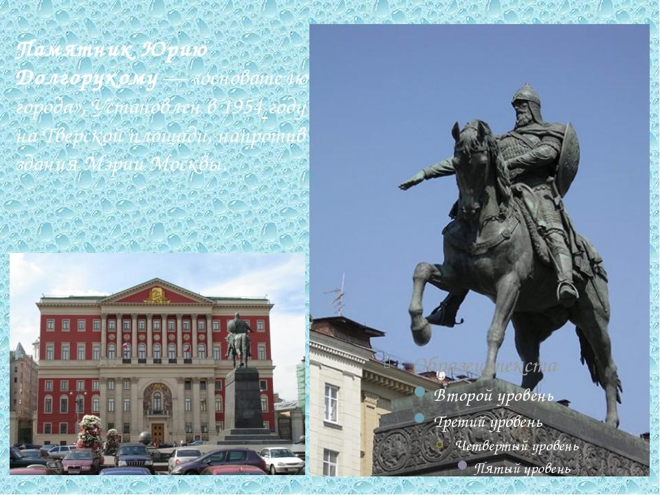 ПамятникЮрию Долгорукому— «основателю города», Установлен в1954 году наТв...