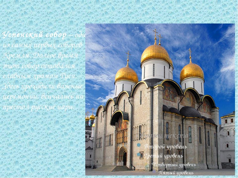 Успенский собор – один из самых первых соборов Кремля. Долгое время этот собо...