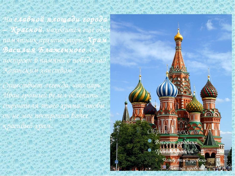 На главной площади города – Красной, находится ещё один памятник архитектуры,...